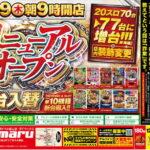 大丸 桜山店(2021年4月29日リニューアル・愛知県)