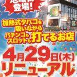 D'station妙典駅前店(2021年4月29日リニューアル・千葉県)
