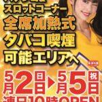 D'station佐倉店(2021年4月29日リニューアル・千葉県)