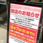 9月度のホール企業の倒産は3件、負債総額は57億5400万円 ~TSR調べ