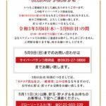 【閉店】サイバーパチンコ防府店(2021年5月5日閉店・山口県)