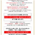 【閉店】サイバーパチンコ乙川店(2021年5月9日閉店・愛知県)