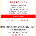【休業】DIVAS(ディーバス権堂)(2021年5月25日休業・長野県)