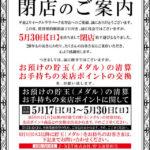 【閉店】イーグルララパーク名寄店(2021年5月30日閉店・北海道)