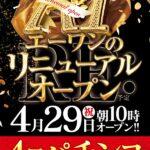 エーワン八幡店(2021年4月29日リニューアル・福岡県)