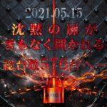 APRO.1(2021年5月15日リニューアル・福岡県)