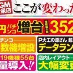16MGMいわき泉店(2021年4月23日リニューアル・福島県)