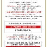 【閉店】ガイア紙屋町店(2021年5月9日閉店・広島県)