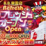 B.B.東雲店(2021年4月27日リニューアル・広島県)