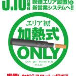 ラフェ6(2021年5月16日リニューアル・広島県)