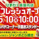 真駒内ひまわり(2021年5月10日リニューアル・北海道)