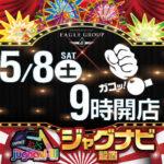 プラスイーグル釧路星が浦店(2021年5月8日リニューアル・北海道)