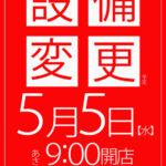 ロイヤル北見店(2021年5月5日リニューアル・北海道)