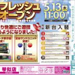 パチンコ&スロット キューブ 琴似店(2021年5月13日リニューアル・北海道)