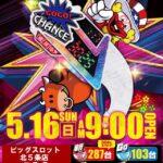 ビッグスロット 北5条店(2021年5月16日リニューアル・北海道)