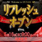 ダイナム北海道札幌清田店(2021年5月16日リニューアル・北海道)
