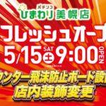 美幌ひまわり(2021年5月15日リニューアル・北海道)