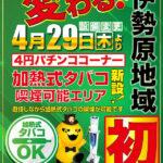キコーナ伊勢原店(2021年4月29日リニューアル・神奈川県)