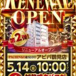 アビバ鶴見店(2021年5月14日リニューアル・神奈川県)