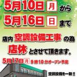 バンバン本店(2021年5月17日リニューアル・神奈川県)