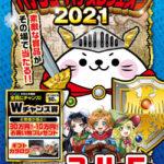 神奈川県遊協、5月3日より「第20回かながわパチンコ・パチスロフェスタ2021」を開催