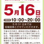 緊急事態宣言に伴い休業していた都内のパチンコ店『カレイド新宿店』、本日16日より時短で営業再開