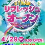ダイナム土佐店(2021年4月29日リニューアル・高知県)