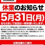 【休業】パチンコプラザ ラ・カータ東松山店(2021年5月31日休業・埼玉県)