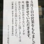 【休業】ラッキーランド姪浜駅前(2021年5月5日休業・福岡県)