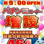 丸三大田中央店(2021年5月10日リニューアル・島根県)