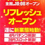 サイバーパチンコ大和小泉店(2021年4月29日リニューアル・奈良県)