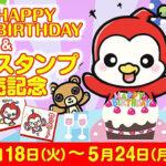 ニューギン、マスコッキャラクター「ギンちゃん」の誕生日記念でプレゼントキャンペーン