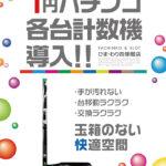 ひま・わり四條畷店(2021年4月29日リニューアル・大阪府)