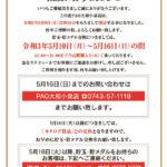 【閉店】PAO大和小泉店(2021年5月9日閉店・奈良県)
