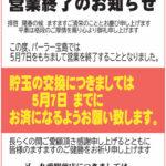 【閉店】パーラー宝島(2021年5月7日閉店・茨城県)
