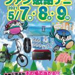 滋賀県遊協、5月7日より「第17回滋賀県パチンコ・パチスロファン感謝デー」を開催