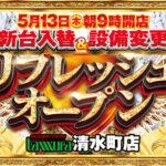 アミューズメントステーションタムラ(2021年5月13日リニューアル・静岡県)