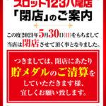 【閉店】スロット123八尾店(2021年5月30日閉店・大阪府)