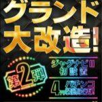 グランドホール西高島平店(2021年4月26日リニューアル・東京都)