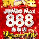 ジャンボマックス888鳥取店(2021年4月24日グランドオープン・鳥取県)