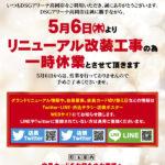 DSGアリーナ 高岡店(近日リニューアル・富山県)