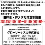 【閉店】ZEROFIGHTER泉北店 (2021年5月9日閉店・大阪府)