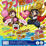 愛知県遊協、6月25日より「令和3年初夏あいちパチンコ・パチスロファン感謝デー」を開催