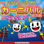 秋田県遊協、6月25日より「パチンコ・パチスロカーニバルinあきた」を開催