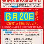 【休業】アミューズメント PAO(2021年6月20日休業・福岡県)