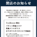 【閉店】青森コロナ(2021年7月25日閉店・青森県)