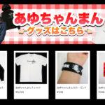 アイドル店員・あゆちゃんまんらのグッズがネットで オンラインショップ「アリーナアンバサダーストア」がオープン