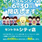 【閉店】セントラルシティ店(2021年6月30日閉店・高知県)