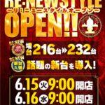 パチンコ店のリニューアルオープンまとめ(※6月15日)
