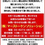 【休業】パチンコヒルトン(2021年5月31日休業・千葉県)
